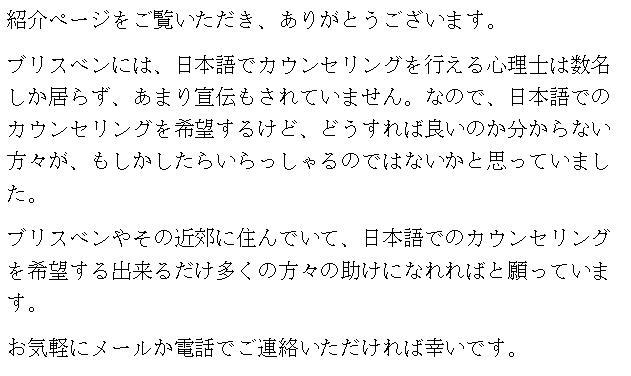 Yu Takazawa Psychologist profile in Japanese