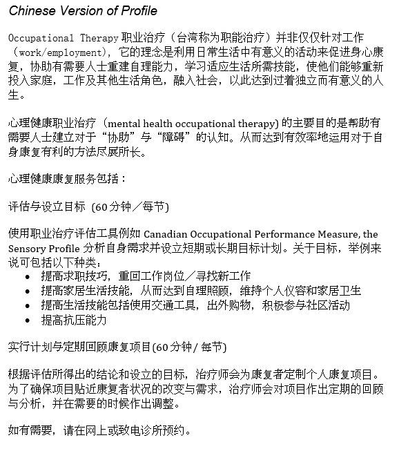 Rebecca Xie Occupational Therapist Chinese profile